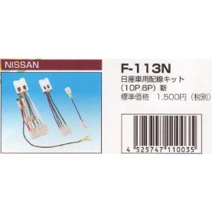 FUJITA 日産車用配線キット ( 10P.6P ) 新 F-113N|desir-de-vivre