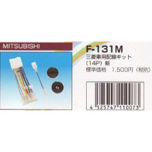 FUJITA 三菱車用配線キット ( 14P ) 新 F-131M|desir-de-vivre