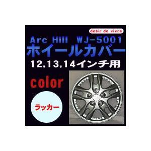 ArcHill アークヒル 12 / 13 / 14インチ ホイールカバー ラッカー WJ-5001|desir-de-vivre