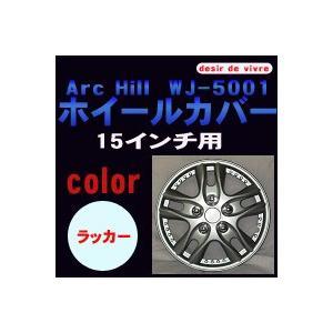 ArcHill アークヒル 15インチ ホイールカバー ラッカー WJ-5001|desir-de-vivre