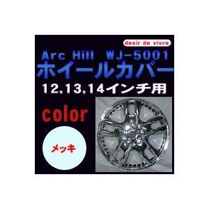 ArcHill アークヒル 12 / 13 / 14インチ ホイールカバー メッキ WJ-5001|desir-de-vivre