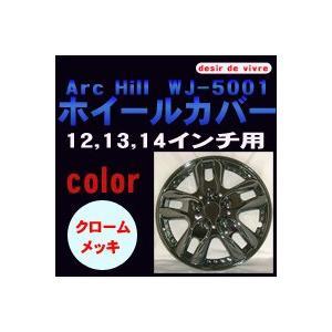 ArcHill アークヒル 12 / 13 / 14インチ ホイールカバー クロームメッキ WJ-5001|desir-de-vivre
