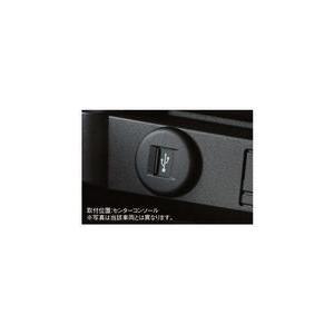 SUZUKI スズキ 純正 BALENO バレーノ USBソケット 2016.11〜仕様変更 39105-80P00|desir-de-vivre