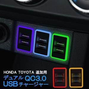 トヨタ ホンダ QC3.0 接続ジャック 増設 USBポート 急速 充電USBポート 接続 ジャック USB ポート スマホ充電 スマホ 充電 USB充電 HONDA TOYOTA 汎用|desir-de-vivre