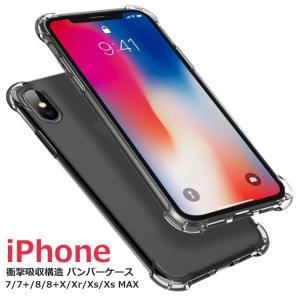 iPhone X Xs Xr XsMAX 8 8plus 8プラス 7 7plus 7プラス ケース カバー iPhoneX iPhoneXs iPhoneXr iPhoneXsMAX  iphoneケース iphoneカバー アイフォンケース|desir-de-vivre
