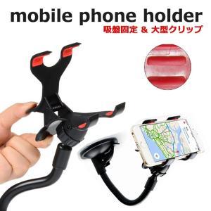 車載ホルダー スマホホルダー 車載 スマホスタンド 車載スタンド 車 スマホ ホルダー スマートフォン iPhone Android 車載用 車用 快適取り付け 吸盤 クリップ|desir-de-vivre