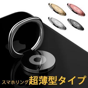 スマホリング バンカーリング iphone リング iPhoneリング スマホ リング 落下防止 リングスタンド 3mm ホールドリング ホルダー リング マグネット|desir-de-vivre