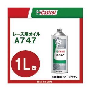 Castrol カストロール レース用オイル A747 1L缶(desir de vivre)|desir-de-vivre