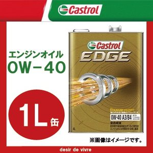 Castrol カストロール エンジンオイル EDGE エッ...