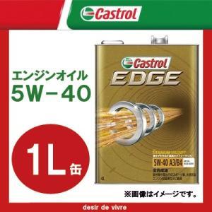 Castrol カストロール エンジンオイル EDGE エッジ 5W-40 1L缶 | 5W40 1L 1リットル オイル 車 人気 交換 オイル缶 油 エンジン油 ポイント消化