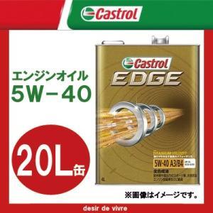 Castrol カストロール エンジンオイル EDGE エッジ 5W-40 20L缶 | 5W40 20L 20リットル ペール缶 オイル 車 人気 交換 オイル缶 油 エンジン油 ポイント消化