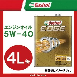 Castrol カストロール エンジンオイル EDGE エッジ 5W-40 4L缶【desir de vivre】