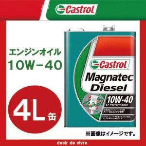 Castrol カストロール エンジンオイル MAGNATEC マグナテック DIESEL 10W-40 4L缶(desir de vivre)|desir-de-vivre