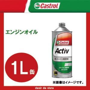 Castrol カストロール エンジンオイル ACTIV 2T 1L缶|desir-de-vivre