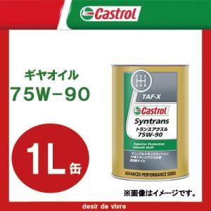 Castrol カストロール ギヤオイル SYNTRANS トランスアクスル 75W-90 1L缶(desir de vivre)|desir-de-vivre