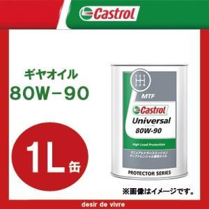 Castrol カストロール ギヤオイル UNIVERSAL 80W-90 1L缶(desir de vivre)|desir-de-vivre