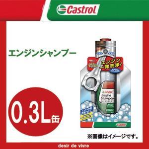 Castrol カストロール エンジンシャンプー 0.3L缶(desir de vivre)|desir-de-vivre