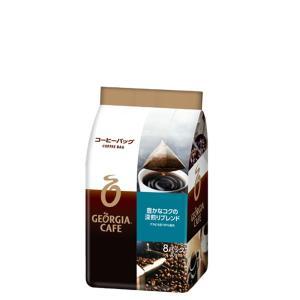 ジョージア 豊かなコクの深煎りブレンド 8gコーヒーバッグ 入数 8本 1 ケース | コーヒー コカ・コーラ コカコーラ cocacola こかこーら 苦味 ブラジル豆|desir-de-vivre