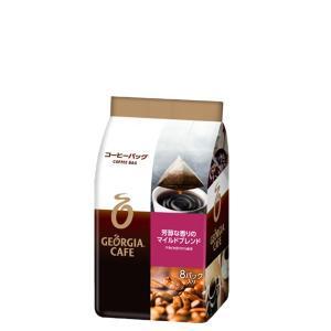 ジョージア 芳醇な香りのマイルドブレンド 8g コーヒーバッグ 入数 8本 1 ケース | コーヒー コカ・コーラ コカコーラ cocacola こかこーら 香り|desir-de-vivre