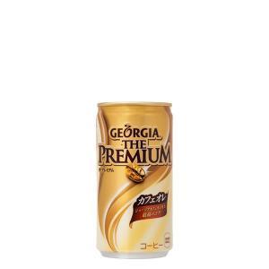 ジョージア ザ・プレミアム カフェオレ 185g 缶 入数 30本 1 ケース | コーヒー コカ・コーラ コカコーラ cocacola こかこーら|desir-de-vivre