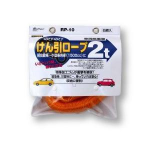 大自工業製品 RP-10 けん引ロープ 2トン|desir-de-vivre