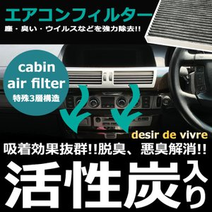エアコンフィルター 特殊三層構造 高機能タイプ スズキ 日産 車 DV-AF-00008 desir de vivre クリーンフィルター エアコン フィルター 車 交換 desir-de-vivre