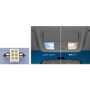 メール便可 HONDA ホンダ ELYSION エリシオン 純正 LEDルームランプ:LEDバルブ ホワイト 1個入、12V ・ 0.7W 2010.11〜仕様変更|desir-de-vivre