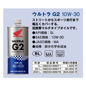 HONDA ホンダ エンジンオイル ホンダ純正 ウルトラ G2 10W-30 (1L缶)SL/MA|desir-de-vivre
