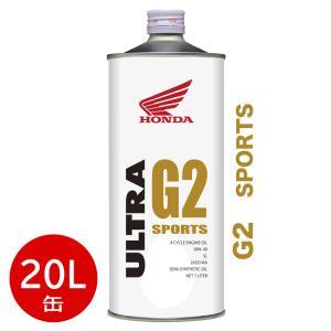 HONDA ホンダ エンジンオイル ホンダ純正 ウルトラ G2 10W-40 (20L缶)SL/MA|desir-de-vivre
