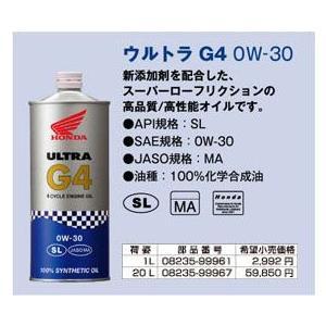 HONDA ホンダ エンジンオイル ホンダ純正 ウルトラ G4 0W-30 (20L缶)SL/MA|desir-de-vivre