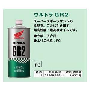 HONDA ホンダ エンジンオイル ホンダ純正 ウルトラ GR2 (1L缶)FC|desir-de-vivre