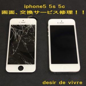 iPhone5 iPhone5c iPhone5s フロントガラス 液晶 修理交換サービス 【desir de vivre】|desir-de-vivre