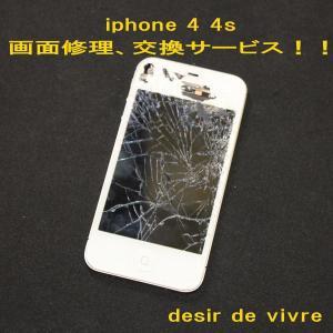 iPhone4 iPhone4s フロントガラス 液晶 修理交換サービス 【desir de vivre】|desir-de-vivre