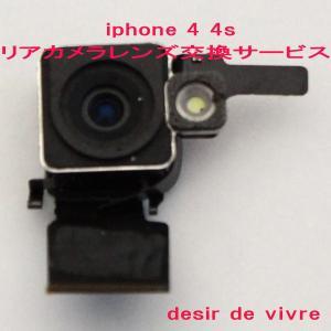 iPhone4 iPhone4s リアカメラレンズ 交換 サービス 【desir de vivre】|desir-de-vivre