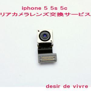 iPhone5 iPhone5s iPhone5c リアカメラレンズ 交換 サービス 【desir de vivre】|desir-de-vivre