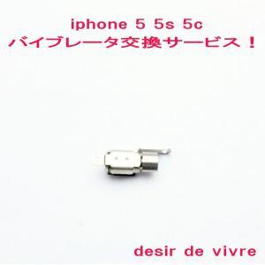 iPhone5 iPhone5s iPhone5c バイブレータ 交換 サービス 【desir de vivre】|desir-de-vivre