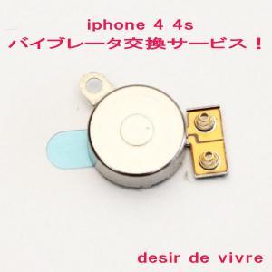 iPhone4 iPhone4s バイブレータ 交換 サービス 【desir de vivre】|desir-de-vivre
