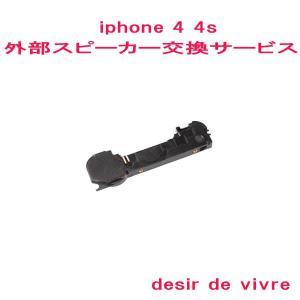 iPhone4 iPhone4s 外部スピーカー 交換 サービス 【desir de vivre】|desir-de-vivre