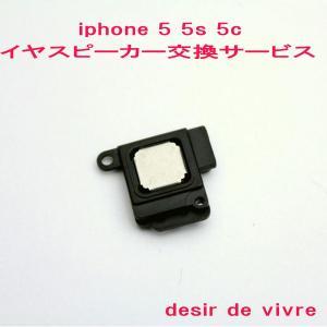 iPhone5 iPhone5s iPhone5c イヤスピーカー 交換 サービス 【desir de vivre】|desir-de-vivre