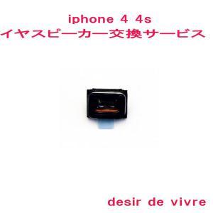 iPhone4 iPhone4s イヤスピーカー 交換 サービス 【desir de vivre】|desir-de-vivre