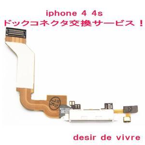 iPhone4 iPhone4s ドックコネクタ 交換 サービス 【desir de vivre】|desir-de-vivre
