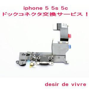 iPhone5 iPhone5s iPhone5c ドックコネクタ 交換 サービス 【desir de vivre】|desir-de-vivre