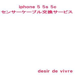 iPhone5 iPhone5s iPhone5c センサーケーブル 交換 サービス 【desir de vivre】|desir-de-vivre