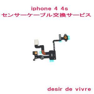iPhone4 iPhone4s センサーケーブル 交換 サービス 【desir de vivre】|desir-de-vivre