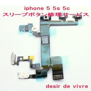 iPhone5 iPhone5s iPhone5c スリープボタン 修理 サービス 【desir de vivre】|desir-de-vivre