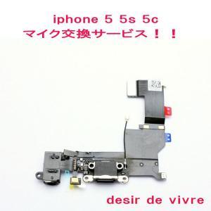 iPhone5 iPhone5s iPhone5c マイク 交換 サービス 【desir de vivre】|desir-de-vivre