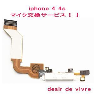 iPhone4 iPhone4s マイク 交換 サービス 【desir de vivre】|desir-de-vivre