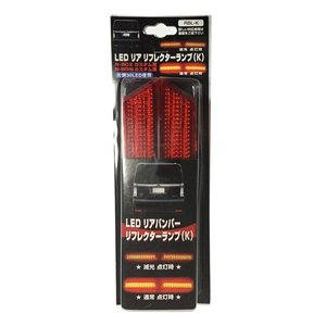 K&M LED リアバンパー リフレクターランプタイプ:K (片側30LED)レッド RBL-K desir-de-vivre