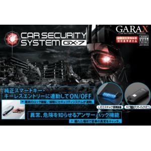 GARAX ギャラクス セキュリティシステム GX-7 (汎用)|desir-de-vivre