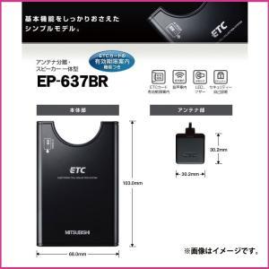 三菱電機 ETC車載器 EP-637BR アンテナ分離型 音声案内 ブラック|desir-de-vivre